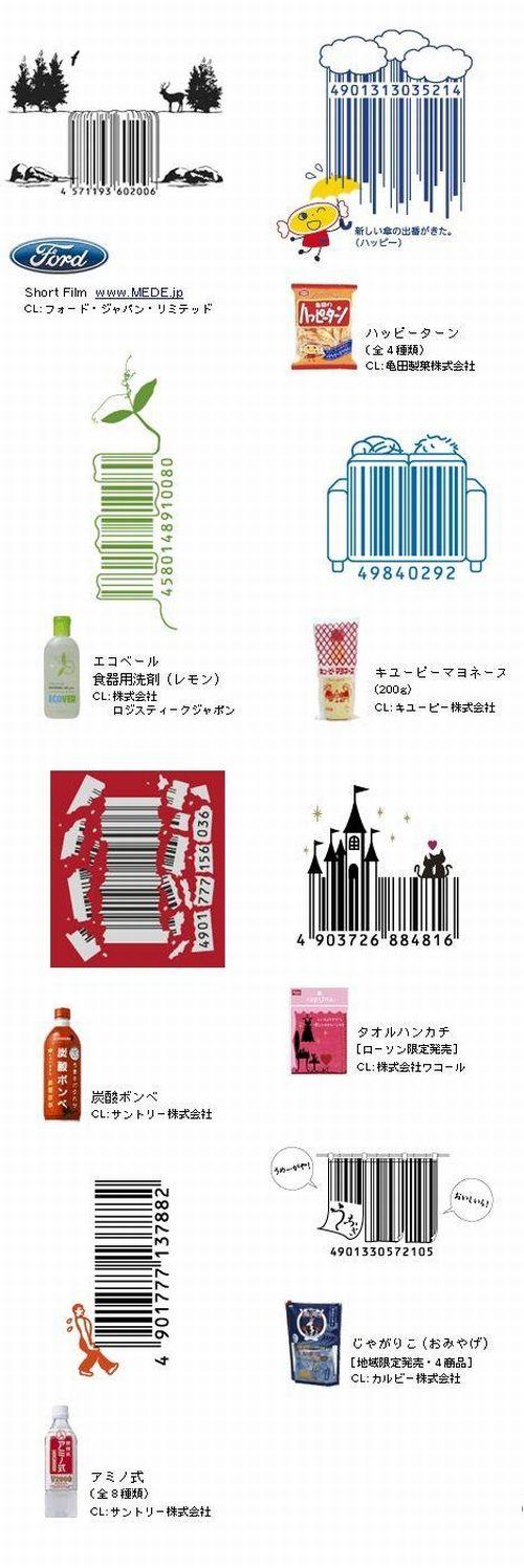 codes-barres-chinois-originaux-02